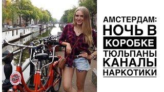 Amsterdam ❤️ Ночь в коробке 📦 Велосипед для влюблённых 🚲 Селёдка 🐠 High by the beach 😎(Амстердам это любовь! Бесконечный влог об этом великолепном городе уже ждёт вас ;) Подписывайтесь на мой..., 2016-09-23T04:00:00.000Z)