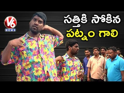 Bithiri Sathi Bad Behavior | New Study Claims Pollution Turns People Into Criminals | Teenmaar News