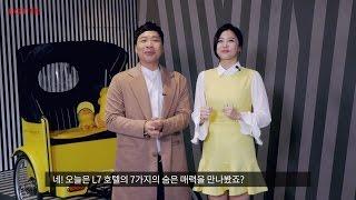롯데 플레저뉴스 개그맨 이상준헬로비너스 유영 L7호텔의…