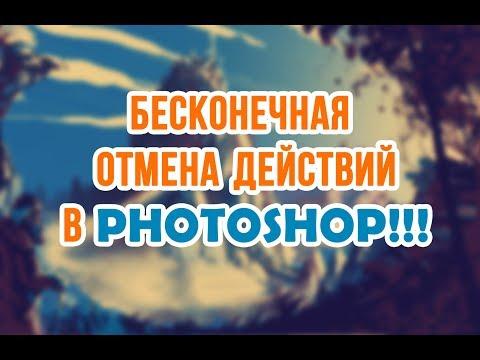 Как отменить много действий в Photoshop