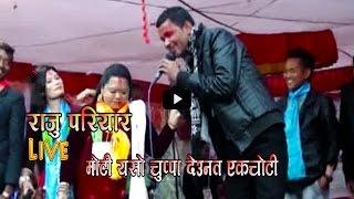 Raju Pariyar & Sharmila Gurungko Live Dohori // मोटी एसो चुप्पा देउन त एक चोटि...