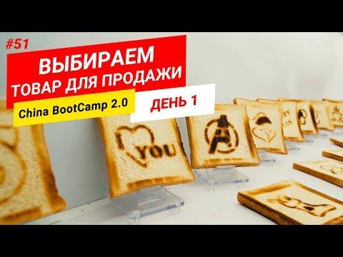 Тур в Китай. Ищем товары в Китае для продажи. China BootCamp 2.0. День 1.
