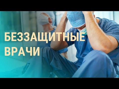 Медики без средств