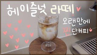 [홈카페] 헤이즐넛 라떼⭐️ㅣ브레빌 870ㅣ슬렁 커피