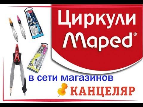 Циркули фирмы MAPED
