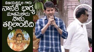 Mahesh babu Emotional Speech at Vijaya Nirmala Statue Inauguration Event | Filmylooks