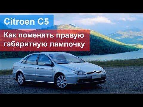 Citroen C5 - как поменять правую лампочку габарита