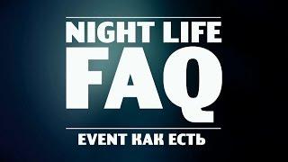 Как раскрутить ночной клуб / Кейс готового мероприятия