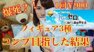 【一番くじプレミアム】Re:ゼロから始める異世界生活-夏だ!海だ!異世界召喚!-