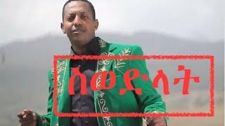 Madingo Afework - Swedlat ስወድላት (Amharic)