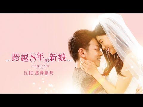 跨越8年的新娘 (The 8-Year Engagement)電影預告