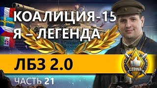 КОАЛИЦИЯ-15. ЛБЗ 2.0. EXCALIBUR #5. Часть 21
