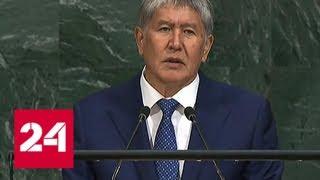 Алмазбек Атамбаев с трибуны ООН подвел итоги своего президентства - Россия 24