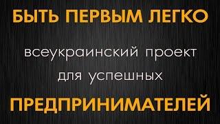 Быть первым легко(https://www.facebook.com/profile.php?id=100011342580781 https://vk.com/info_pazl Бронируй свою нишу на сайте http://info-pazl.com.ua/ За мной ..., 2016-05-10T17:16:57.000Z)