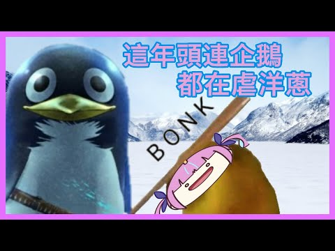 【Hololive/湊阿庫婭】阿夸慘遭無情企鵝的鞭打,連電腦都承受不住!【中文字幕】【ホロライブ】