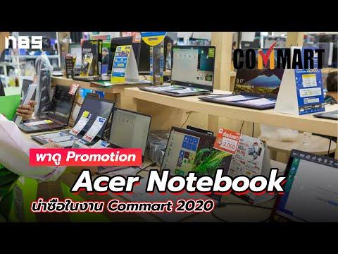 พาดู Promotion Acer Notebook น่าซื้อในงาน Commart 2020 ยกทัพ Aspire / Swift / Nitro 5 / Predator