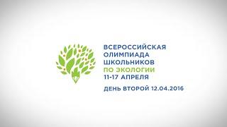 День 2 Всероссийской олимпиады школьников по экологии