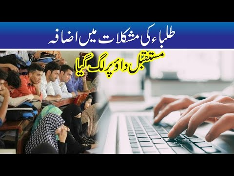 Big Announcement For Students About Tution And Acadmey By Govt