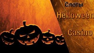 Видео обзор слота Halloween Night by BetConstruct  | Reality Casino #2