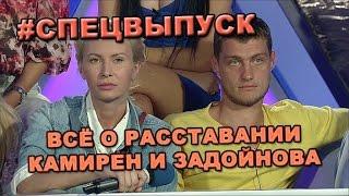 СПЕЦВЫПУСК! Всё о расставании Элины Камирен и Александра Задойнова!  Новости и слухи дома 2.