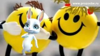 Поздравление на день смеха 1 апреля ✵✵✵ Давай с тобою мы вместе посмеемся