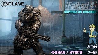 Fallout 4 Легенда об Анклаве - Финал Итоги