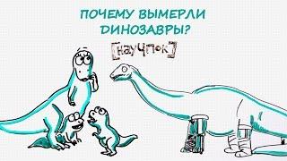Почему вымерли динозавры? — Научпок