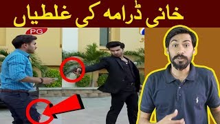 Khaani Drama  Mistakes - Har Pal Geo