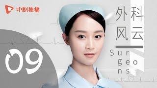外科风云 09 | Surgeons 09 (靳东、白百何 领衔主演)【未删减版】