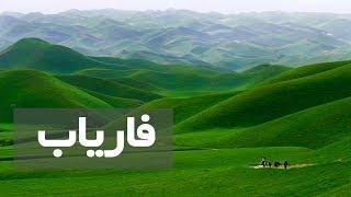 فاریاب سرزمین فرهنگ ، زراعت و سیاست
