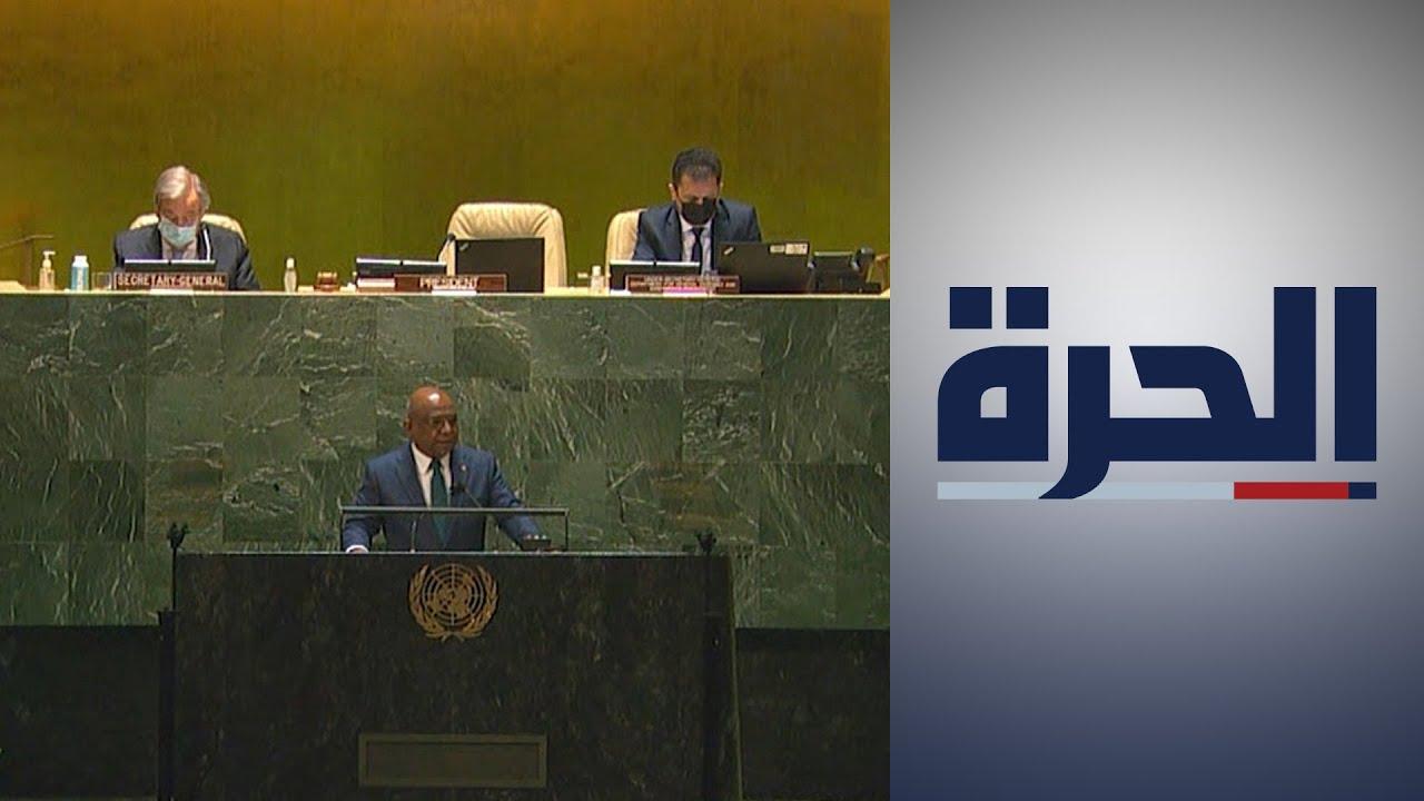 الأمم المتحدة: -فجوة القيادة- تقوض جهود العالم للحد من ظاهرة الاحتباس الحراري  - 03:53-2021 / 10 / 27