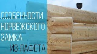 Особенности норвежского замка в деревянных домах из лафета(, 2016-07-01T12:27:29.000Z)