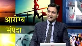 Dr. Shashikant Mhashal - Aarogya Sampada - 14 May 2018 - घश्याचा कर्करोग निदान आणि उपचार