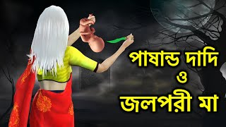 পাষান্ড দাদি ও জলপরী মা | Bangla Cartoon | Bengali Fairy Tales | Moral Bedtime Stories | ধাঁধা Point