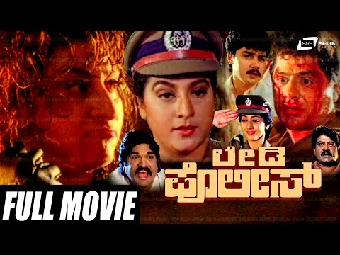 Lady Police – ಲೇಡಿ ಪೊಲೀಸ್| Kannada Full HD Movie | FEAT. Malashree, Harish