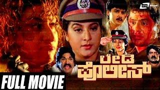 Lady Police – ಲೇಡಿ ಪೊಲೀಸ್| Kannada Full Movie | FEAT. Malashree, Harish