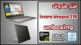 فتح صندوق لاب توب لينوفو ايديا باد 520 | Lenovo ideapad 520 unboxing