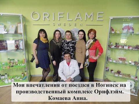 Мои впечатления от поездки в Ногинск на производственный комплекс Орифлэйм. Комаева Анна