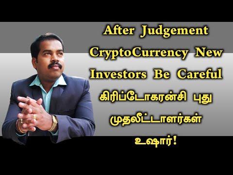 கிரிப்டோகரன்சி புது முதலீட்டாளர்கள் உஷார் | After Crypto Judgement Indian investors Be Careful