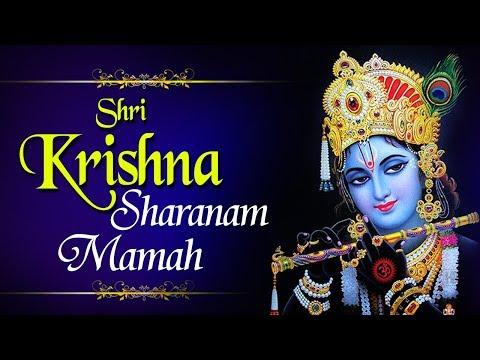 Shree Krishna Sharanam Mamah with Gujarati Lyrics | Bhakti Songs Gujarati