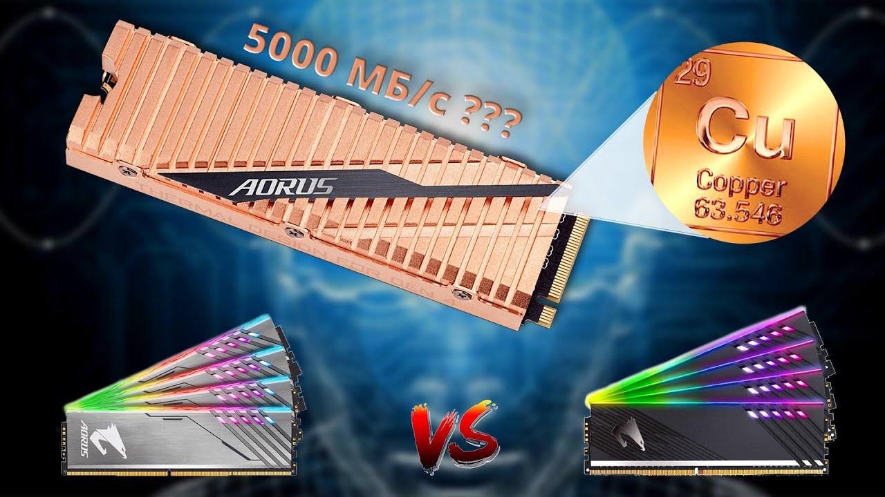 ОБЪЕМ ИЛИ СКОРОСТЬ - ССД Gigabyte Aorus NVMe Gen4 SSD 1TB M.2 и ПАМЯТЬ AORUS RGB Memory 16GB 3600Mhz