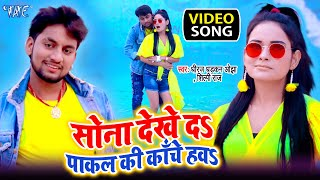 #Video - सोना देखे दs पाकल की काँचे हवs   Dheeraj Dhadkan Ojha   Shilpi Raj   Superhit Bhojpuri Song