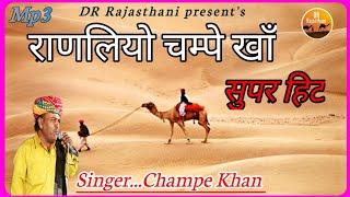 राणलियो चंपे खान सुपरहिट राजस्थानी Trending वीडियो 2019 Champe khan Rajasthani trending