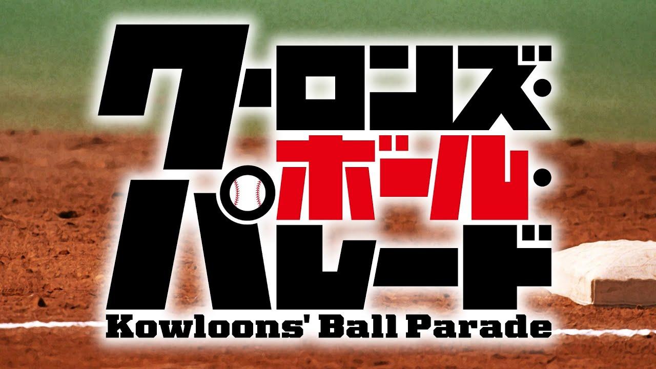 パレード クーロンズ ボール