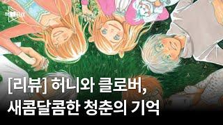"""허니와 클로버 """"새콤달콤짭짜름한 청춘의 기억&…"""