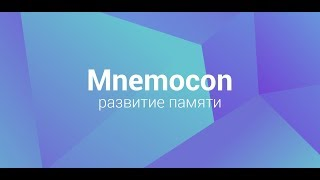 Mnemocon - тренировка и развитие памяти