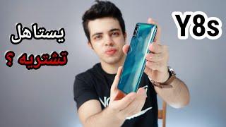 عيوب و مميزات Huawei Y8s بعد فترة من الاستخدام !