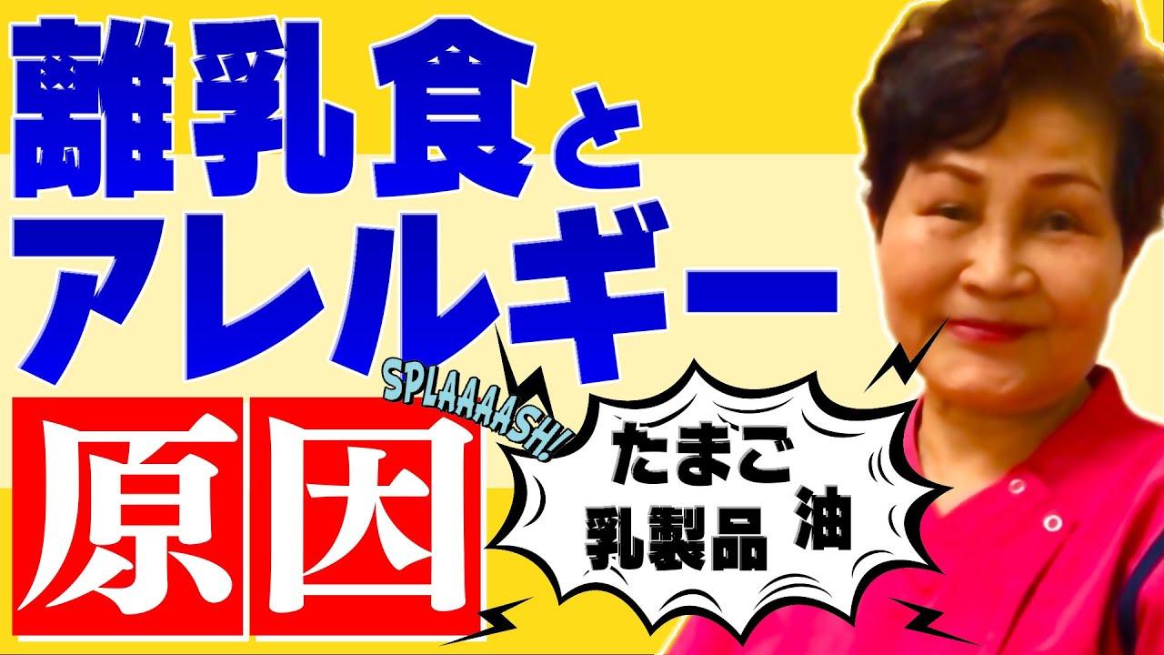 【離乳食とアレルギー】危険な食材&本当の原因について助産師歴55年が解説Breastfeeding Management, Japan