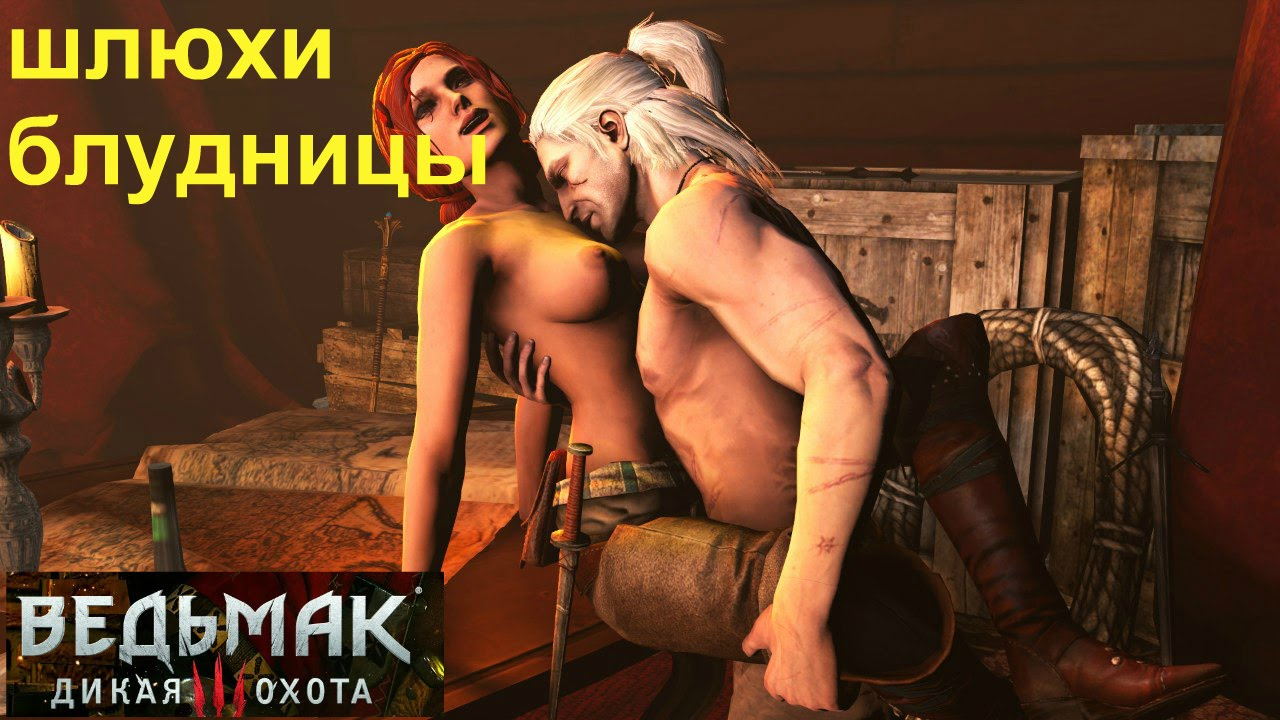The witcher 1 секс в игре