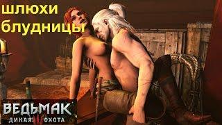 The Witcher 3: Wild Hunt Ведьмак 3 - Дикая Охота список блудниц